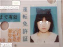 免許更新(・▽・ρ⌒q