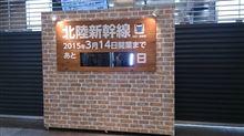 3月13日金沢駅にて(新幹線開業カウントダウンと特急のラストラン)