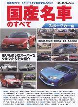 国産名車のすべて スポーツカー編