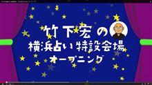 【動画】竹下宏の横浜占い特設会場【3月後半】