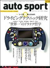 【書籍】auto sport(オートスポーツ) 2015/3/27号(No.1402)
