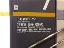 上野東京ラインに乗ってみました