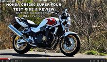 HONDA CB1300SF(SC54)