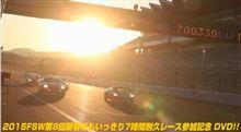 2015FSW7耐参加記念DVD発送致しました!