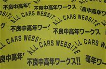 ★不良中高年ワークス(WORKS)愛車画像集&お待たせしました!今年も作りますよ!バージョン3!Z31