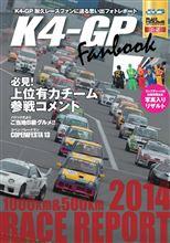 2014夏 K4GPの雑誌が販売されてた!