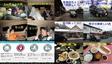 2015.3.13-15 第3回ドライブオフ「東海道五十三次&琵琶湖一周」