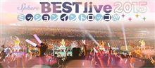 Sphere BEST live 2日目に参加してきました((´∀`*))