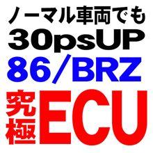 DRiViSiON西日本(津)86/BRZ特価施工枠・残り一台