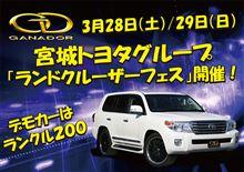 宮城トヨタ 大イベントにガナドールも参加!デモカーはランクル200。