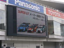 SUPER GTメーカー合同テスト