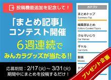 【第五弾】結果発表!まとめ記事コンテスト