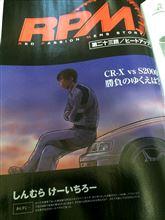 RPM 23話