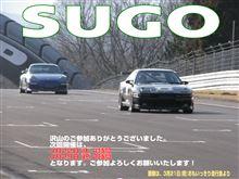 SUGOおもいっきり走行会 lap time service