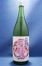 あの吉田類さんも絶賛をする酒は伊達じゃないですわ~。
