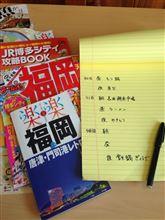 博多へ行きます。