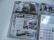 Kカースペシャル 2015.4 掲載!! 愛知県豊田市 倉地塗装 KRC