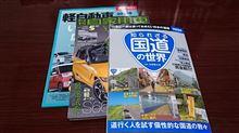 自動車雑誌