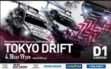 TOKYO DRIFT!D1開幕戦inお台場!チケットプレゼントだぞおおおお