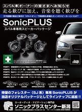 スバル / フォレスター(SJ系) 専用 SonicPLUS 当店オリジナル スピーカーパッケージ【3グレード】