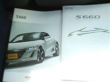 S660のカタログGET