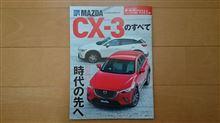 MAZDA CX-3のすべて