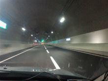 山手トンネルを通る...
