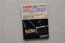 フランス車満載の輸入車専門雑誌「WHIZZMAN」・・・その1