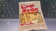 北海道土産 噂のじゃがポックルを食べてやったぜ!