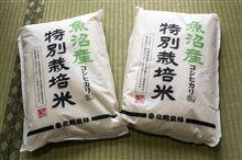 魚沼産 特別栽培米!