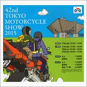 東京モーターサイクルショー2 ...