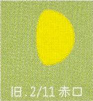 月暦 3月30日(月)