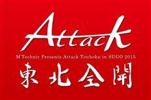 そろそろ…【Attack東北】正式エントリー開始です‼‼