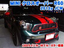 ミニ クロスオーバー(R60) LEDウインカー付ブルーミラー装着