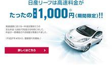 また電気自動車への優遇策が始まるようですね。