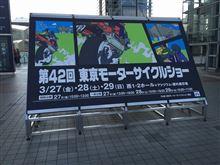 ☆★42th Tokyo Motor Cycle Show 2015★☆ その② はじまり編