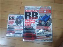RBエンジンテクニカルハンドブック