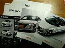 S660欲ちぃ♪(←みん友さんのマネ)