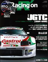4月1日発売 レーシングオンは JGTC特集
