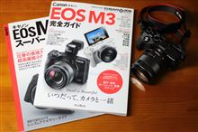 EOSM3のガイド本