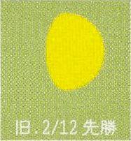 月暦 3月31日(火)