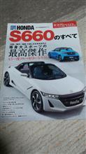 MF別冊 S660のすべて 発売!