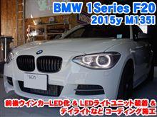 BMW 1シリーズ(F20) LEDバルブ装着&LEDライトユニット装着とコーディング施工