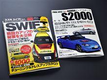 最近発売のムック本 スイフト ハイパーレブ&S2000 FINAL SPEC