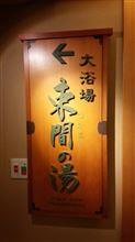 美ヶ原温泉 松本市