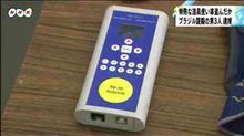 「自動車盗難に新たな手口」 NHK名古屋ホットイブニング 本日放送 プロテクタ
