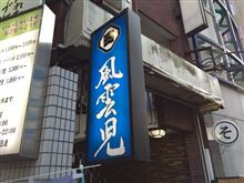 今日のつけ麺は、新宿の風雲児です