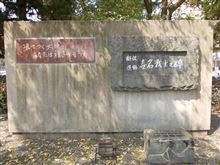 広島原爆 中沢啓治 「はだしのゲン」ゆかりの地を訪ねる4 無名戦士之碑~土橋