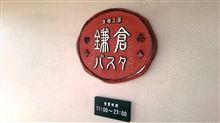 鎌倉パスタって・・・r(^^;ポリポリ