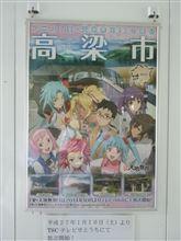【4月5日】アニメをたくに受け入れられるのか、この町は?